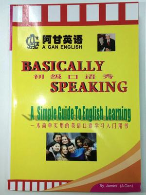 课本:Basically English Speaking(初级口语)